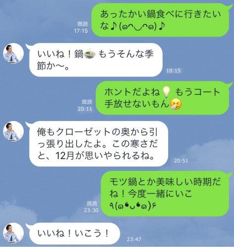 モテ女のLINE5