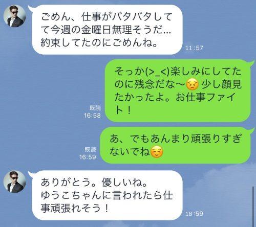 モテ女のLINE7