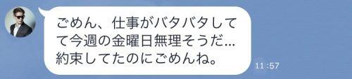 モテ女のLINE6