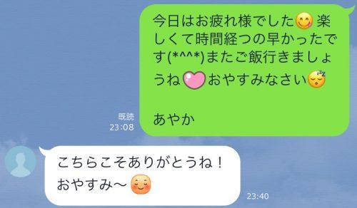 恋愛,モテ,LINE,テク,女子