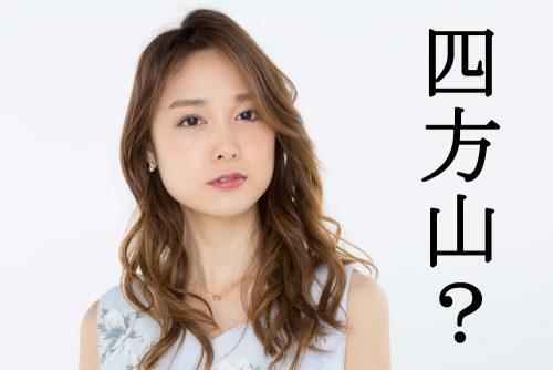四方山,よもやま,漢字,クイズ,読み方,意味