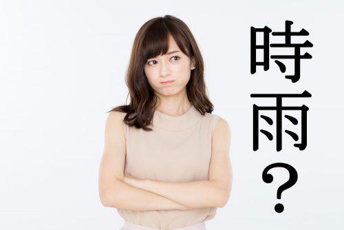 時雨,しぐれ,漢字,読み方,クイズ