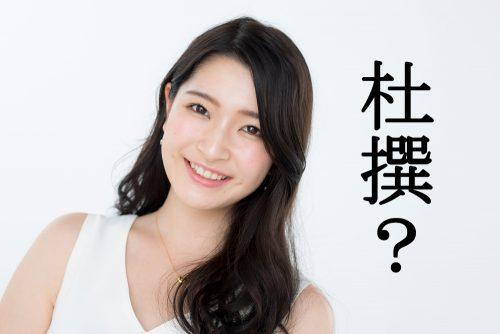杜撰,ずさん,漢字,読み方,クイズ