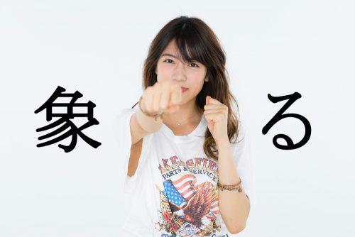象る,かたどる,漢字,読み方,クイズ