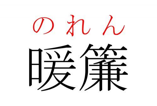 暖簾,のれん,漢字,読み方,クイズ
