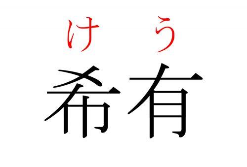 希有,けう,漢字,読み方,クイズ