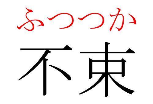 不束,ふつつか,漢字,読み方,クイズ