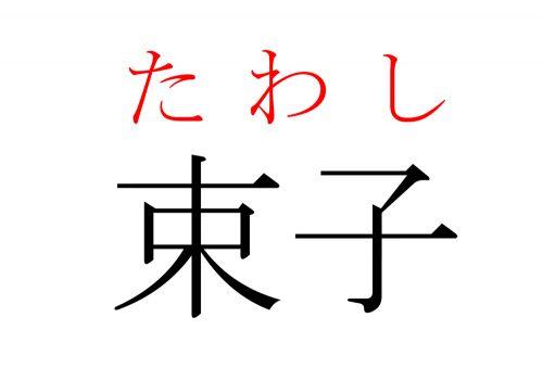 束子,たわし,漢字,読み方,クイズ