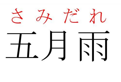 五月雨,さみだれ,漢字,読み方,クイズ