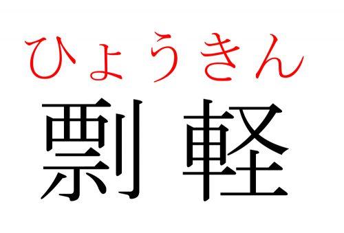 剽軽,ひょうきん,漢字,読み方,クイズ