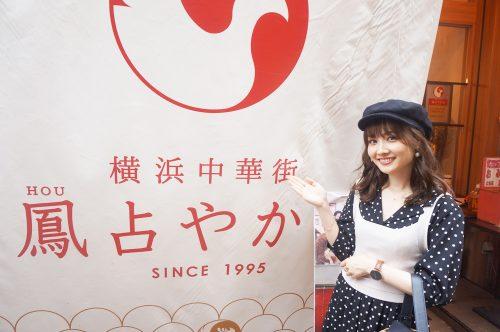 高野茂,CanCam it girl,渡辺光沙子,たかのさんぽ,横浜中華街,占い