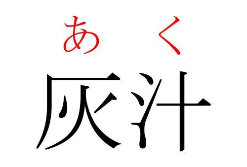 灰汁,あく,漢字,読み方,クイズ