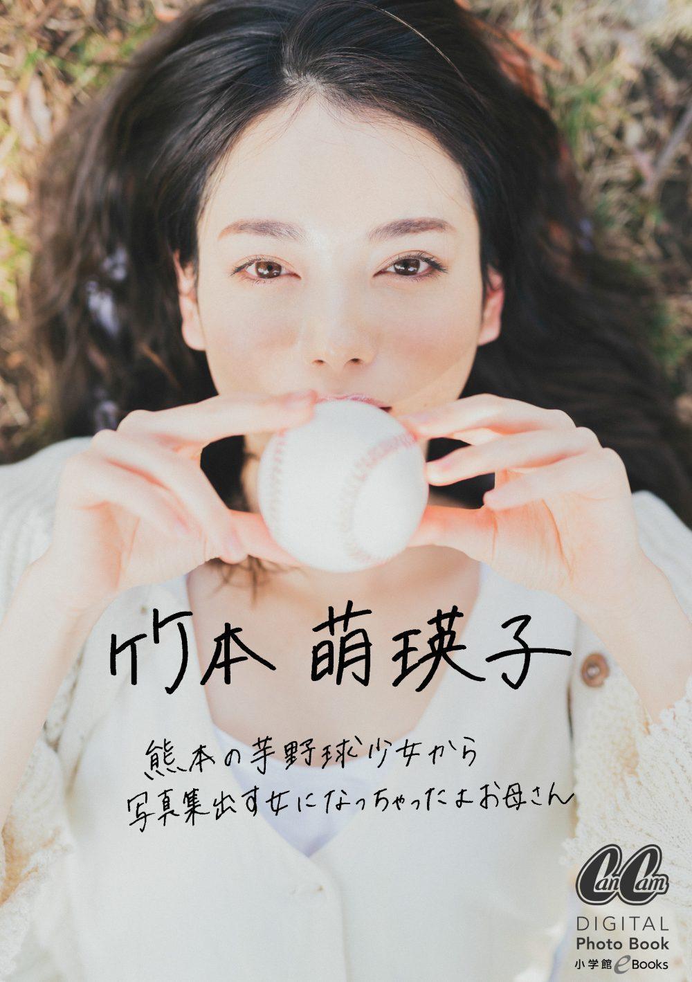 竹本萌瑛子 熊本の芋野球少女から写真集出す女になっちゃったよお母さん