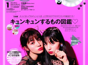CanCam2018年1月号表紙楓&中条あやみ
