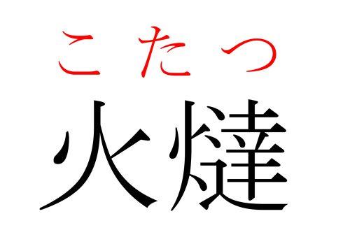 火燵,こたつ,漢字,読み方,クイズ