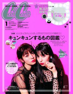 CanCam,ゆめかわ,キュン,1月号