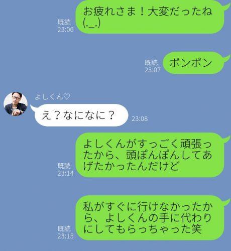 モテ,LINE,テクニック,恋愛,ポンポン