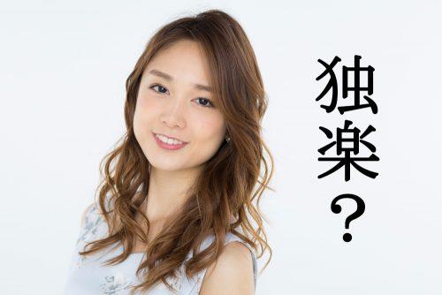 独楽,こま,漢字,読み方,クイズ