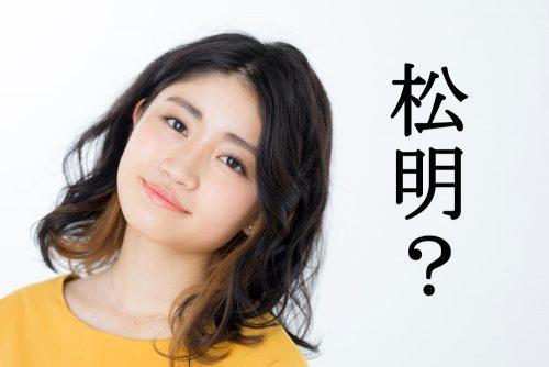 松明,たいまつ,漢字,読み方,クイズ