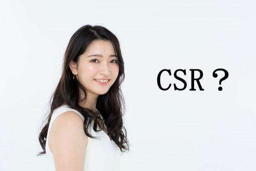 CSR,略,何,雑学,クイズ