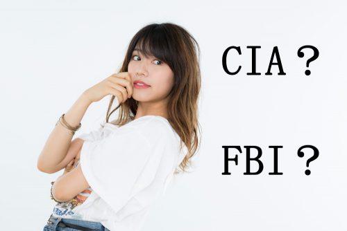 CIA,FBI,略,何,雑学,クイズ,