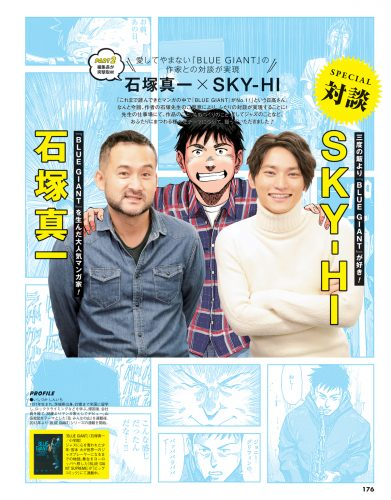 Comic CanCam×SKY-HI×石塚真一