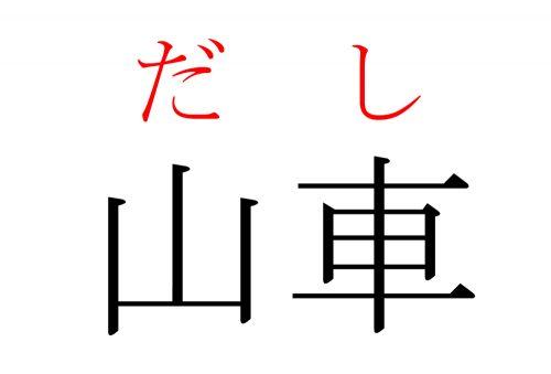 山車,だし,漢字,読み方,クイズ