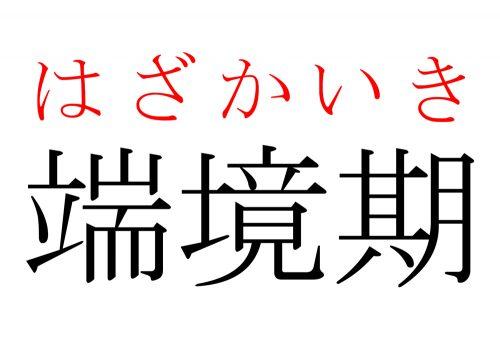 黎明期,端境期,いつ,漢字,読み方,クイズ,雑学