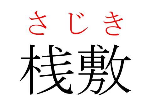 桟敷,さじき,漢字,読み方,クイズ