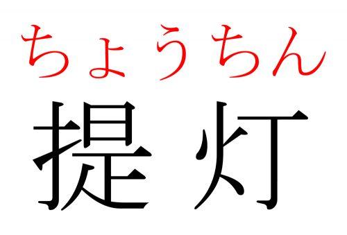 提灯,ちょうちん,漢字,読み方,クイズ