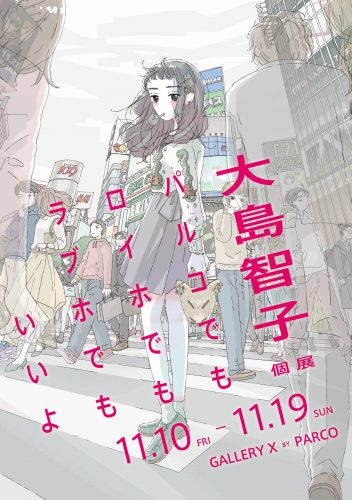 大島智子、CanCam.jpで連載開始