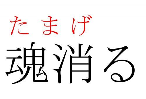 魂消る,たまげる,漢字,読み方,クイズ