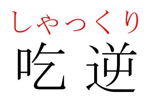 しゃっくり,吃逆,漢字,読み方,クイズ