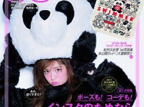 CanCam2018年1月号表紙を乃木坂・松村沙友理が飾る