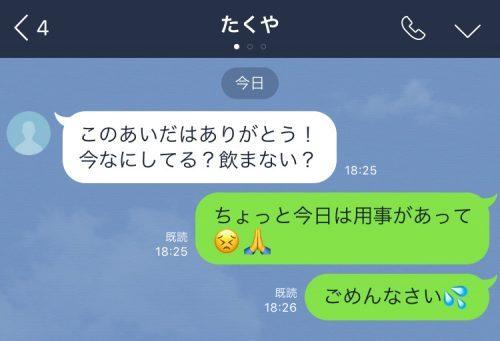人気記事,ランキング,女子の本音,恋愛,LINE