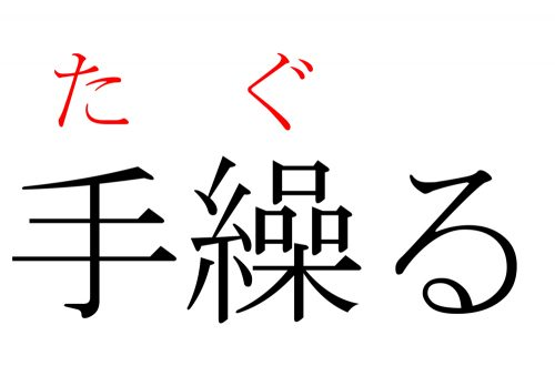 手繰る,たぐる,漢字,読み方,クイズ