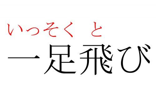一足飛び,いっそくとび,漢字,読み方,クイズ