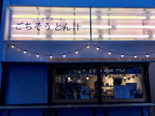 CanCam it girl,柳田菜月,豚汁,専門店,ごちとん