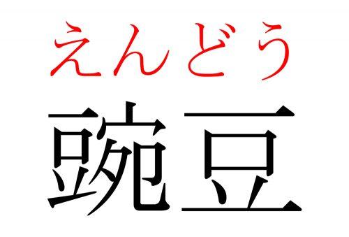 豌豆,えんどう,漢字,読み方,クイズ