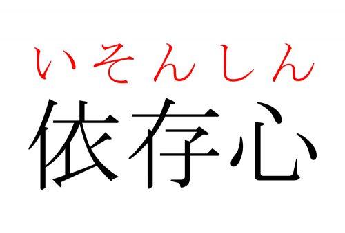 依存心,いそんしん,漢字,読み方,クイズ