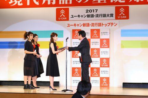 流行語大賞インスタ映えで受賞CanCam it girlの3名、中村麻美さん・白石明美さん・尾身綾子さん