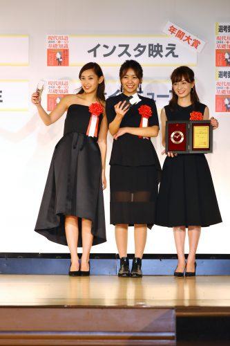 インスタ映えの文字と共に微笑むCanCam it girlの3名、中村麻美さん・白石明美さん・尾身綾子さん