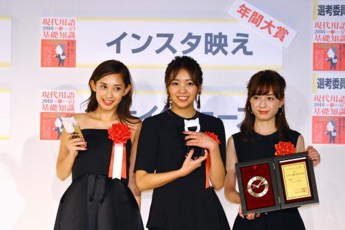 CanCam it girlの3名、中村麻美さん・白石明美さん・尾身綾子さんがインスタ映え受賞