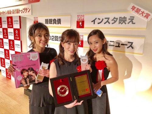 CanCam it girlの3名、中村麻美さん・白石明美さん・尾身綾子さん