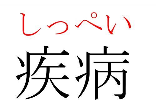 疾病,しっぺい,漢字,読み方,クイズ