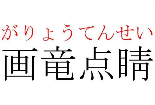 画竜点睛,がりょうてんせい,漢字,読み方,クイズ