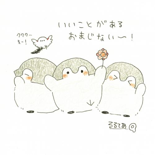 コウペンちゃん、いいことがあるおまじない~!