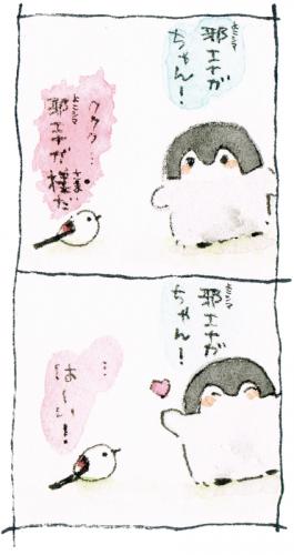 邪(よこシマ)エナガちゃん、は~い!