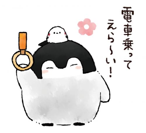 コウペンちゃん、電車乗ってえら~い!