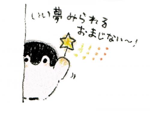 コウペンちゃん、いい夢みられるおまじない~!
